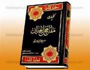 کتاب دوم خانه دینداران