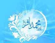 امام باقر (ع)