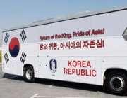 اتوبوس تیم ملی کره جنوبی