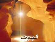 معجزه؛ دلیلی بر نبوت