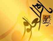 نقش امام باقر(علیه السلام) پس از واقعه کربلا