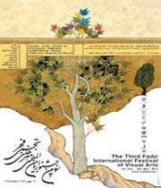 رقابت 1200 اثر در سومین جشنواره تجسمی فجر