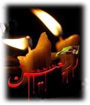 اربعين امام حسين (ع)