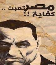 سقوط مبارک،