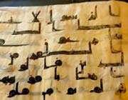 اكتشاف أقدم نسخة مخطوطة من القرآن بالصين