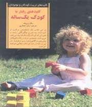 کلیدهای رفتار با کودک 1 ساله