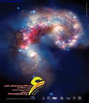 مسابقات سراسری نجوم