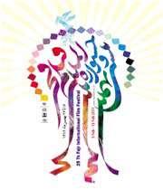 حاشیه های روز دوم جشنواره فیلم فجر