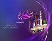رسول اسلام صلی اللہ علیہ وآلہ وسلم