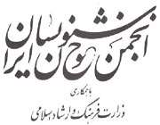آشنایی با انجمن خوشنویسان ایران