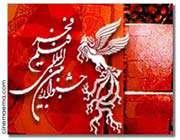حاشیه نگاری از روز اول جشنواره فیلم فجر