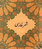 سرآغاز شعر فارسي از چه زماني ست؟