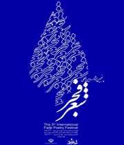 پنجمین جشنواره بین المللی شعر فجر