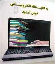 کتابخانه الکترونیکی تبیان
