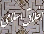 اخلاق اسلامی