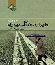طهران، خیابان جمهوری / سروده سید احمد حسینی