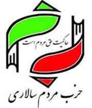 حزب مردم سالاری