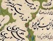 قالب های شعر فارسی