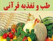 مقام طبابت قرآن