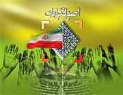 احزاب ایران در سال89