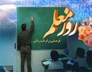 عناوين روزهاي هفته معلم اعلام شد.