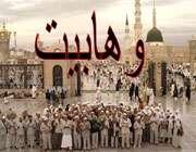 افشاي هويت وهابيت در تبيان