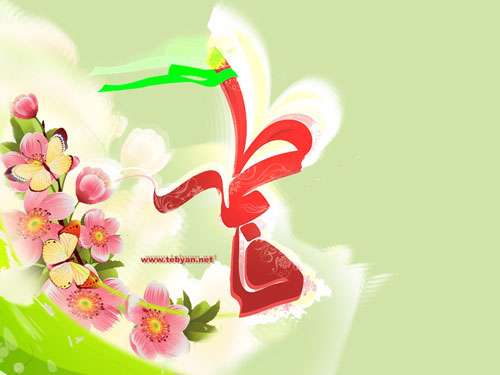لیست محصولات ولادت حضرت فاطمه سلام الله علیها(ویژه مشترکین ایرانسل)