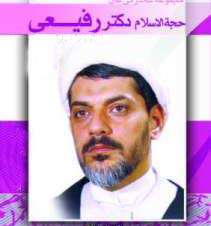 خرافهپرستی از نگاه دکتر رفیعی(2)
