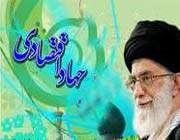 جهاد براي اقتدار و عدالت اقتصادي