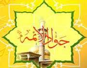 الامام الجواد(ع)