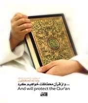 احکام قسم خوردن به قرآن