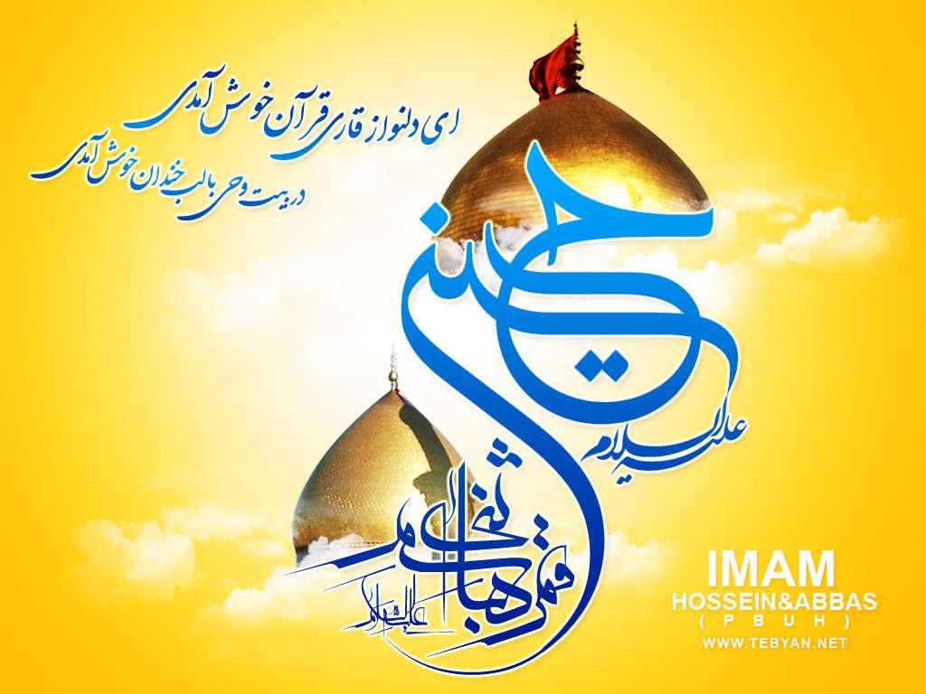 مهر و ماه- ویژه نامه ولادت امام حسین و حضرت عباس علیهماالسلام (سال91)