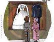 مقدمات لازم برای ازدواج