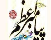 کتابشناسی پیامبر اکرم (ص)