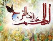 امام مهدي(عج) در تفاسير اهل سنت