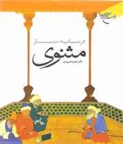 رابطه منظومه فکری مولوی با علوم قرآنی