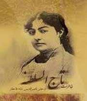 دختر منتقد دوره ی قاجار
