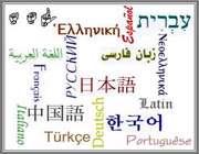 ماخذ شناسی زبان شناسی