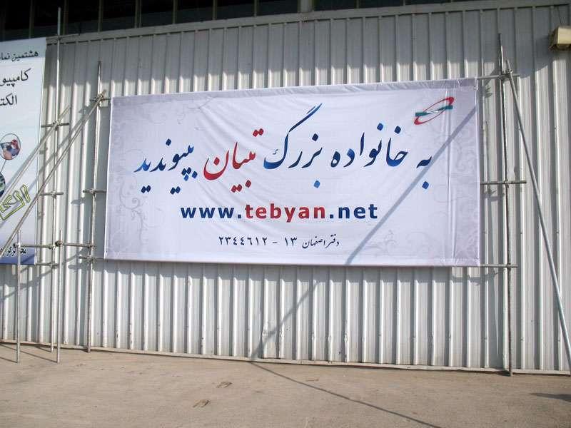 تصاویر روز ششم غرفه تبیان در هشتمین نمایشگاه قرآن کریم اصفهان