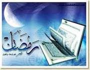 جلوه و جمال والای رمضان در شعر
