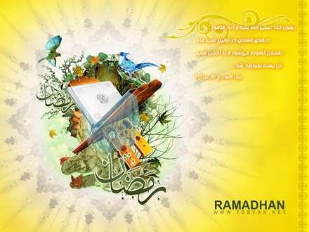 رمضان، پوستر، پوستر مذهبی، ماه خدا، ماه مبارک،