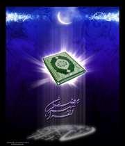 قرآن کریم ماه رمضان