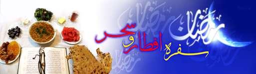 افطار و سحری شما با ما