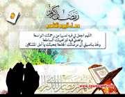 دعا روز نهم ماه رمضان
