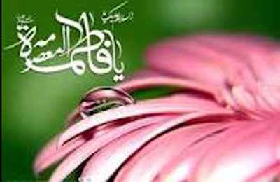 دختر آفتاب - ویژه نامه ولادت حضرت معصومه علیها السلام (سال90)