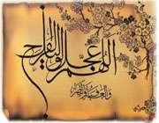 hz. mehdi (af)in zuhur alametleri-2