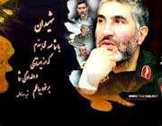 آخرین دستنوشته شهید کاظمی