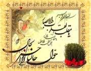 عید نوروز در عهد ساسانیان