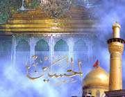 زیارت حریم حسینی