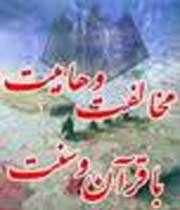 مخالفان وهابیت